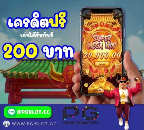 free credit pg slot cc