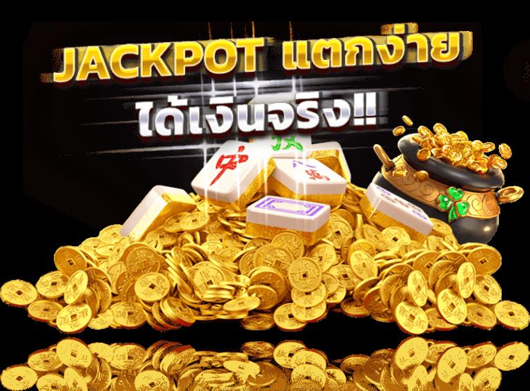 pgslot easy jackpot