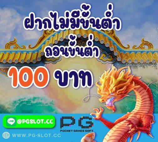 pg slot cc no min promo